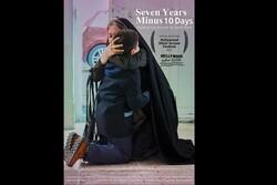 «هفت سال ده روز کم» برگزیده جشنواره هالیوود سیلور اسکرین شد