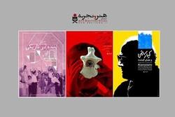 اکران آنلاین «هنروتجربه» با سه مستند بلند تازه میشود