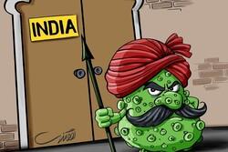 ہندوستان میں رفت و آمد ممنوع