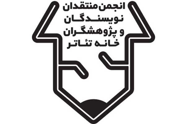 تمدید فراخوان بیستمین مسابقه مطبوعاتی انجمن منتقدان خانه تئاتر