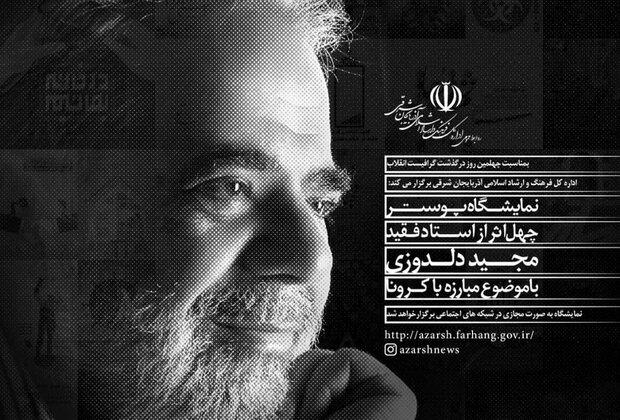 برپایی نمایشگاه پوستر ۴۰ اثر از استاد دلدوزی در تبریز
