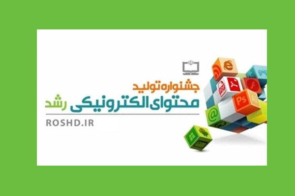 دهمین جشنواره «تولید محتوای الکترونیکی رشد» فراخوان داد