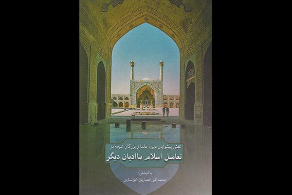 نقش شیعیان در گسترش تعامل اسلام با ادیان دیگر