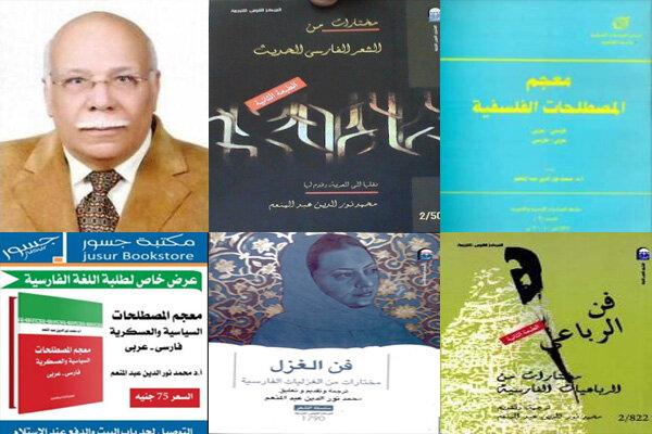 کتابهایی که ادیب مصری درباره ادبیات و فلسفه ایران نوشت