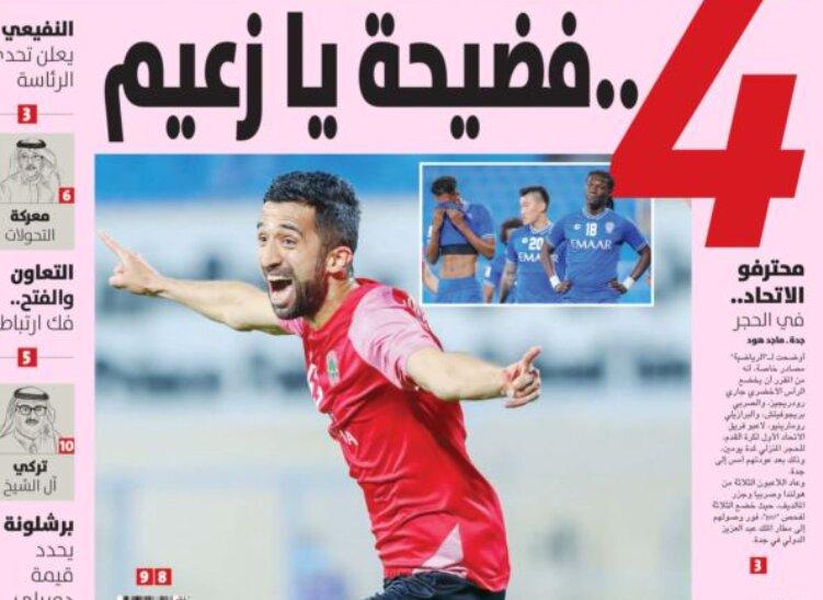 3749393 - بازتاب شکست تاریخی الهلال مقابل استقلال/ فاجعه فنی و رسوایی!