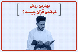 بهترین روش خواندن قرآن چیست؟