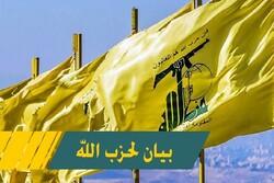 حزب الله يعزي الشعب العراقي بفاجعة حريق مستشفى ابن الخطيب