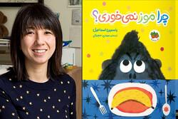 ترجمه رمان تصویری «چرا موز نمیخوری؟» برای کودکان چاپ شد