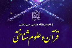 فراخوان مقاله همایش بینالمللی قرآن و علوم شناختی منتشر شد