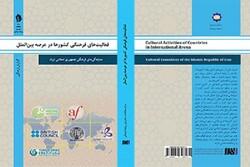 کتاب «فعالیتهای فرهنگی کشورها در عرصه بینالملل» منتشر شد