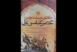 سیاست و قدرت در عصر عباسی اول تحلیل شد