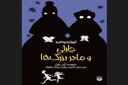 رمان وحشت «چارلی و مادربزرگها» منتشر شد