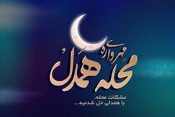 مشارکت مردمی در رفع مشکلات شهرضا با اجرای مهرواره «محله همدل»
