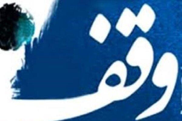 ثبت بزرگترین وقف کشور به ارزش ۱۵هزار میلیارد تومان در استان تهران