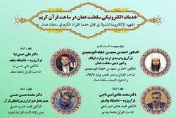 خدمات الکترونیکی عمان در ساحت قرآن کریم بررسی شد