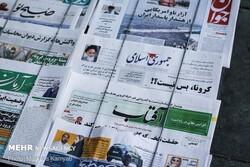 Headlines of Iran's Persian dailies on April 27
