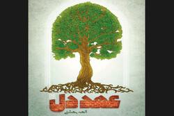چاپ رمان درباره تاریخ مسجد امام حسن (ع) در قم