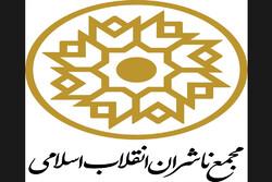 مجمع ناشران انقلاب به روحانی نامه نوشت/تولید کاغذ را حمایت نکردید