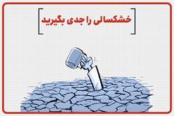 خشکسالی را جدی بگیرید