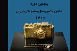 انتشار فراخوان پنجمین دوره نشان عکس سال مطبوعاتی ایران