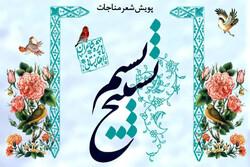 فراخوان پویش ادبی تسبیح نسیم منتشر شد