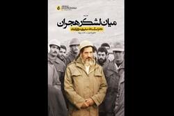 «میان لشکر هجران» به چاپ دوم رسید/ مروری بر خاطرات شفاهی یک عالم