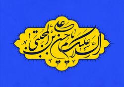 صلح امام حسن(ع) در برگیرنده مفهوم والای جهاد است/ جهاد یک ارزش مسلم دینی و مقولهای فراتر از جنگ است