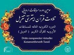 اعلام اسامی نفرات برتر سومین دوره مسابقات قرآن کریم «تنزیل»