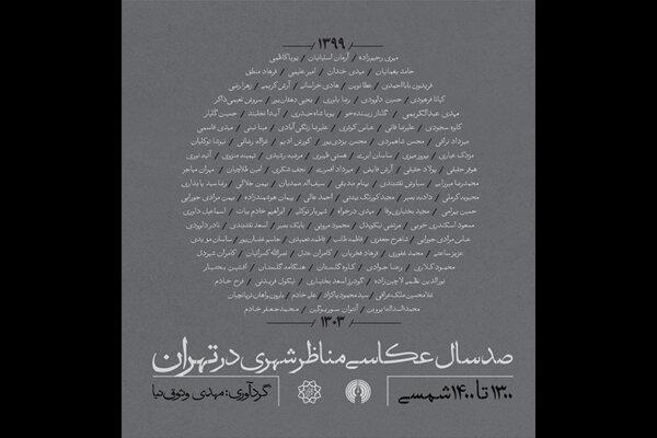کتاب «صد سال عکاسی مناظر شهری در تهران» منتشر شد
