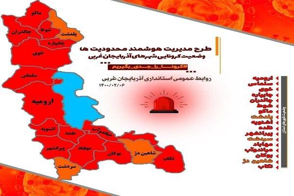 وضعیت قرمز ۱۴ شهرستان آذربایجان غربی تداوم دارد