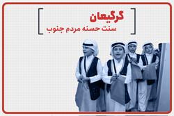 قرقيعان سنة حسنة للعرب فی جنوب ايران