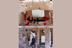 مستند سید حسن نصرالله روی آنتن شبکه یک سیما
