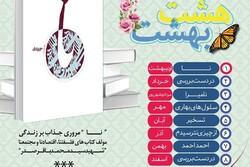 دومین دوره مسابقات مجازی کتابخوانی «هشت بهشت» برگزار میشود