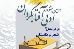 فراخوان دومین جشنواره آفتابگردان منتشر شد