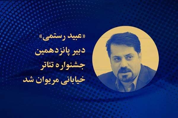 عبید رستمی دبیر جشنواره تئاتر خیابانی مریوان شد