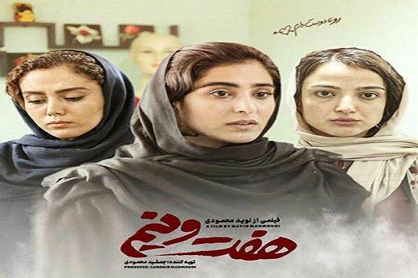 فيلم إيراني  يحصد جائزة السينما الأمريكية بكل جدارة