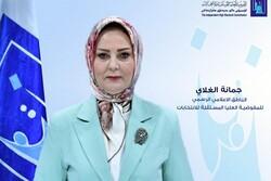 نحوه نظارت بر فرایند انتخابات پارلمانی زودهنگام عراق