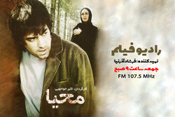 شهاب حسینی با «محیا» روی موج «رادیو فیلم» میرود