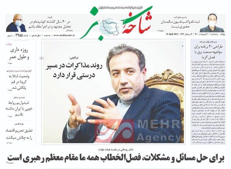 صفحه اول روزنامه های استان قم ۹ اردیبهشت ۱۴۰۰