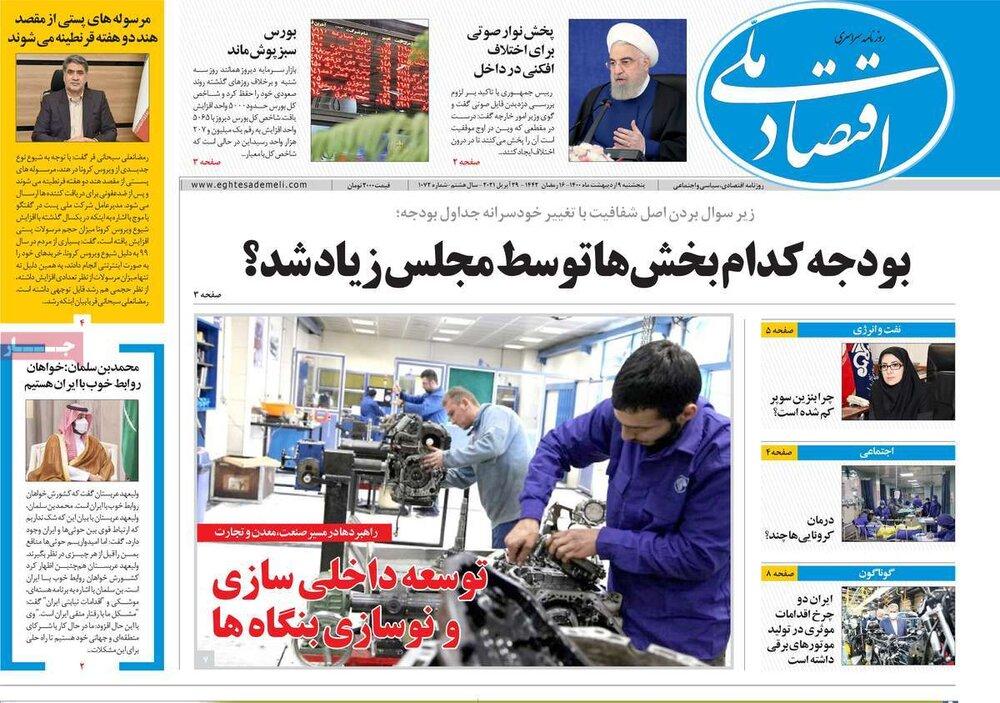 روزنامههای اقتصادی پنجشنبه ۹ اردیبهشت۱۴۰۰