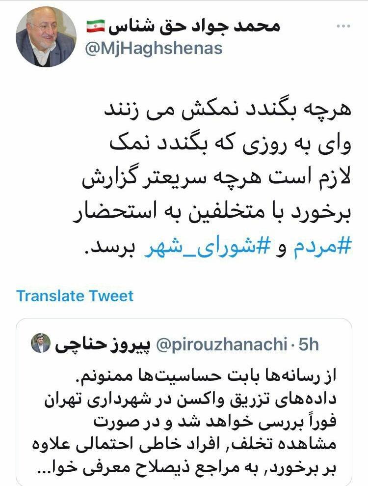 3753769 - لزوم ارائه گزارش سوءاستفاده از واکسن کرونای پاکبانان در تهران
