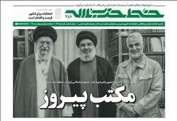 خط حزبالله با عنوان «مکتب پیروز» منتشر شد