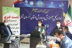رتبه نهم آموزش و پرورش خراسان شمالی در شاخصهای ملی