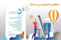 دومین دوره مسابقه داستاننویسی سهسهتار برگزار میشود