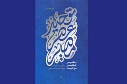کتاب «مصیر عصر توحید» منتشر شد/تأملی در اندیشه امام خمینی(ره)