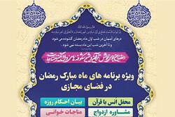 اجرای برنامه «دربهشت» توسط نهاد نمایندگی رهبری علوم پزشکی شهید بهشتی