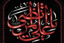 ایام سوگواری حضرت امیرالمومنین(علیهالسلام) تسلیت باد