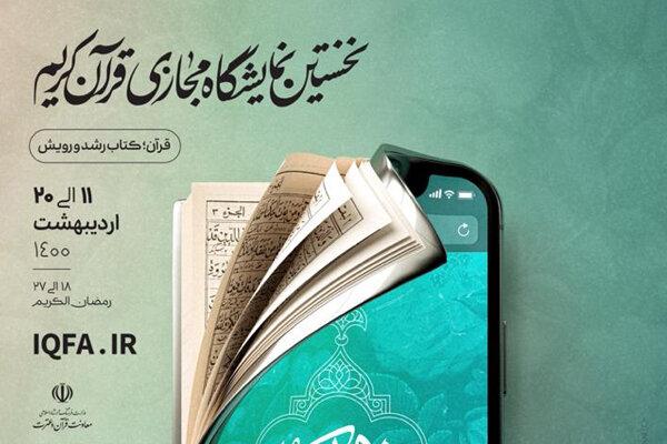 بدء المعرض الافتراضي للقرآن الكريم في ايران