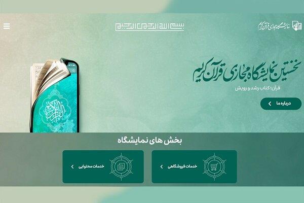 İran'da Kur'an-ı Kerim'in sanal fuarı düzenleniyor