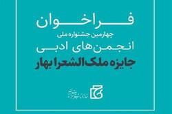 فراخوان چهارمین دوره جایزه ملکالشعرا بهار منتشر شد